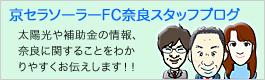 京セラソーラーFC奈良天理のスタッフブログ