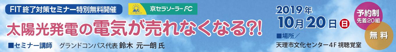 京セラソーラーFC奈良 FIT終了対策セミナー特別無料開催!
