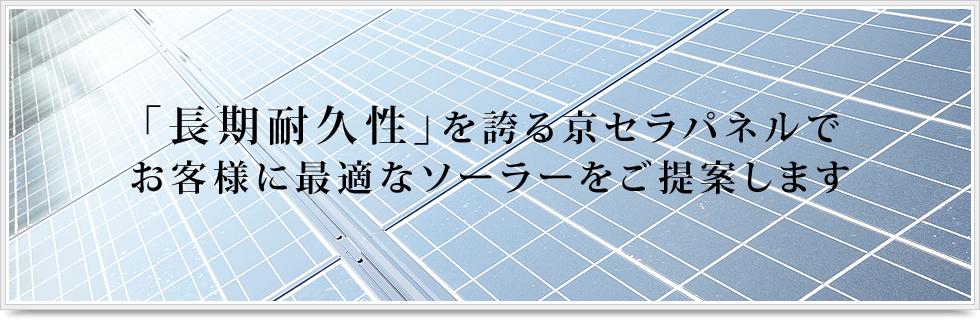 イメージ画像:奈良県の太陽光発電システム、ソーラー発電システムは、京セラソーラーFC奈良天理(奈良県天理市櫟本町299-1)へ